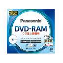 DVD-RAMディスク 3倍速 片面120分 4.7GB Panasonic パナソニック CPRM対応 ハードコート処理 日本製 10mmケース入り 1…