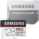 128GB 高耐久設計 microSDXCカード マイクロSD Samsung サムスン PRO Endurance Class10 UHS-I U1 R:100MB/s W:30MB/s…
