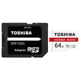 64GB 高耐久 microSDXCカード マイクロSD TOSHIBA 東芝 EXCERIA M303E CLASS10 UHS-I U3 R:98MB/s W:65MB/s SDアダプタ付 海外リテール THN-M303E0640E2 ◆メ