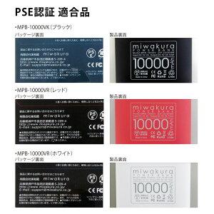 モバイルバッテリー10000mAhmiwakuraミワクラVEGAベガ大容量2ポート出力3A電流自動制御数字で分かる残量表示薄型ラバーボディブラックMPB-10000VK◆メ