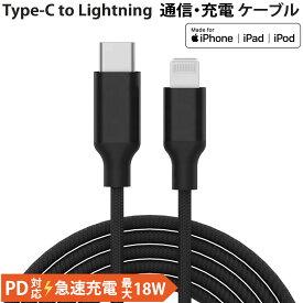 USB Type-C to Lightning 充電/通信ケーブル 高耐久 1m miwakura 美和蔵 18W PD対応 メッシュケーブル+アルミ端子採用 MFi認証取得 ブラック MCA-LC100K ◆メ