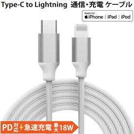 USB Type-C to Lightning 充電/通信ケーブル 高耐久 1m miwakura 美和蔵 18W PD対応 メッシュケーブル+アルミ端子採用 MFi認証取得 ホワイト MCA-LC100W ◆メ