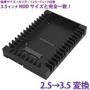 HDDサイズ変換ブラケット 2.5 → 3.5変換 miwakura 美和蔵 2.5インチSATA接続HDD/SSD用 取付ネジ付 ブラック MPC-HDB2…