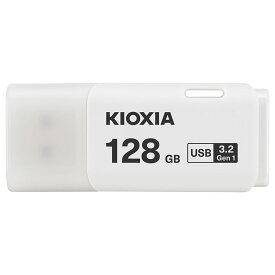 128GB USBメモリ USB3.2 Gen1 KIOXIA キオクシア TransMemory U301 キャップ式 ホワイト 海外リテール LU301W128GG4 ◆メ