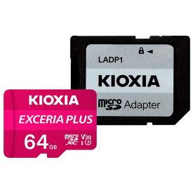 64GB microSDXCカード マイクロSD KIOXIA キオクシア EXCERIA PLUS CLASS10 UHS-I U3 V30 A1 R:100MB/s W:65MB/s SD変換アダプタ付 海外リテール LMPL1M064GG2 ◆メ