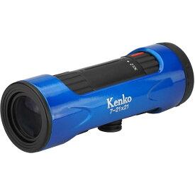 ズーム単眼鏡 7-21倍 Kenko ケンコー・トキナー ウルトラビューI 最大21倍 レンズ口径21mm コンパクトタイプ ブルー 7-21X21BL ◆宅