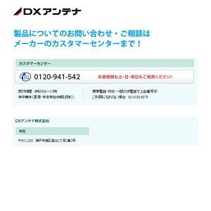 DXアンテナお問い合わせ先