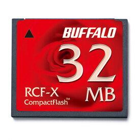 32MB 低容量CFカード コンパクトフラッシュ BUFFALO バッファロー RCF-Xシリーズ ハイコストパフォーマンスモデル RCF-X32MY ◆メ