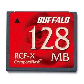 128MB 低容量CFカード コンパクトフラッシュ BUFFALO バッファロー RCF-Xシリーズ ハイコストパフォーマンスモデル RCF-X128MY ◆メ