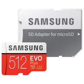 512GB microSDXCカード マイクロSD Samsung サムスン EVO Plus Class10 UHS-I U3 R:100MB/s W:90MB/s SDアダプタ付 海外リテール MB-MC512HA/CN ◆メ