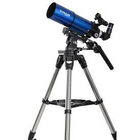 天体望遠鏡 経緯台セット 口径80mm 屈折式 Kenko ケンコー・トキナー 明るさF5 焦点距離400mm アルミ伸縮三脚付 MEADE AZM-80 ◆宅