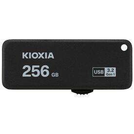 256GB USBメモリ USB3.2 Gen1 KIOXIA キオクシア TransMemory U365 R:150MB/s スライド式 ブラック 海外リテール LU365K256GG4 ◆メ