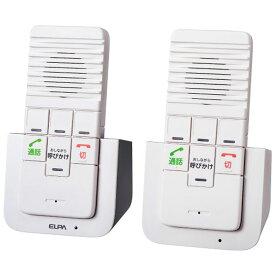 ワイヤレスインターホン 屋内用 2台セット(親機x1 子機x1) ELPA エルパ 朝日電器 双方向通話可 配線不要 充電式 ホワイト WIP-5150SET ◆宅