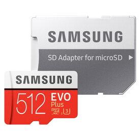 512GB microSDXCカード マイクロSD Samsung サムスン EVO Plus Class10 UHS-I U3 R:100MB/s W:90MB/s SDアダプタ付 海外リテール MB-MC512HA/KR ◆メ