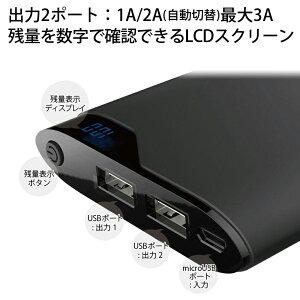 ◇miwakura美和蔵モバイルバッテリーVEGAベガ大容量10000mAh2ポート出力最大3A電流自動制御数字で分かる残量表示薄型ラバーボディブラックMPB-10000VK◆メ