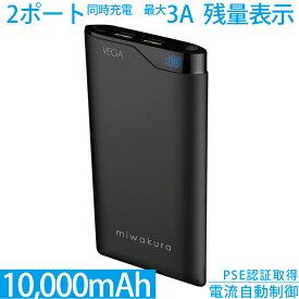 モバイルバッテリー 10000mAh miwakura ミワクラ VEGA ベガ 大容量 2ポート出力 3A 電流自動制御 数字で分かる残量表示 薄型 ラバーボディ ブラック MPB-10000VK ◆メ