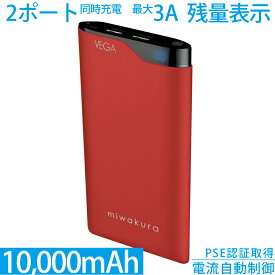 モバイルバッテリー 10000mAh miwakura 美和蔵 VEGA ベガ 2ポート出力 最大3A 電流自動制御 数字で分かる残量表示 薄型 ラバーボディ レッド MPB-10000VR ◆メ