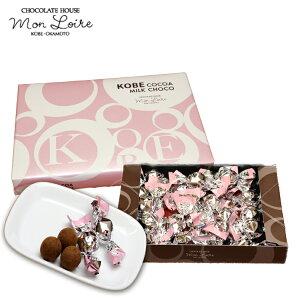神戸ココアミルクチョコ【モンロワール】(100g入)(約20個)個包装 かわいい プチギフト 小さめ コンパクト