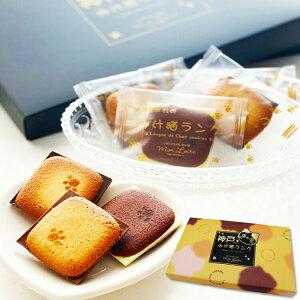 モンロワール 神戸生まれのみけ猫ラング 12枚入 チョコレート ラングドシャ 肉球プリント 3種類 プレゼント 小さめ 喜ばれる クッキー 母の日 入学 お祝い プチギフト 個包装 ちょっとした