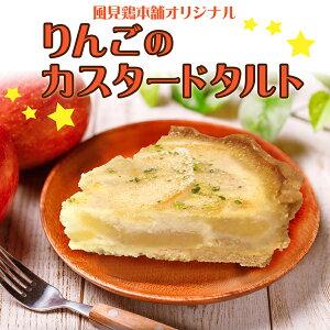 送料無料 りんごのカスタードタルト 冷凍 オリジナル しっとり なめらか 日持ち ホールケーキ 1ホール 直径15cm お中元 誕生日 お祝い 御祝 内祝 御礼