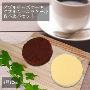 ダブルチーズケーキ&ダブルショコラチーズケーキセット 神戸風見鶏本舗 1ホール×2個 食べ比べセット 冷凍 ふわふわ 誕生日ケーキ お礼 2種類 ケーキ 直径12cm 4号ケーキ 母の日