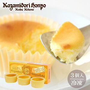 【神戸限定】風見鶏チーズケーキ【3個入】