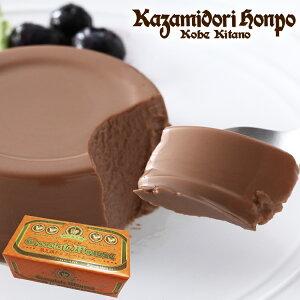 【神戸限定】風見鶏チョコレートムース