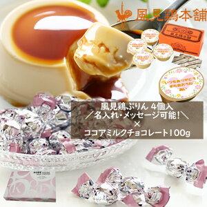 ミルクプリン 4個セット×神戸モンロワールココアミルクチョコレート100g(約20個)1箱セット 送料無料 名入れ ノベルティ グッズ オリジナル チョコレート プリン 詰め合わせ 常温 ギフト お礼