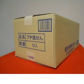 プチ風せん 1ケース(12袋セット)