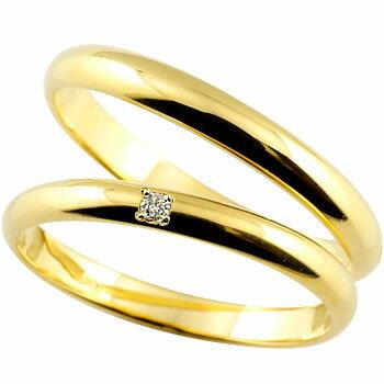 [送料無料]ペアリング 指輪 イエローゴールドk18 18金 ダイヤモンド シンプル ストレート 結婚指輪 マリッジリング 2本セット 甲丸【楽ギフ_包装】【コンビニ受取対応商品】
