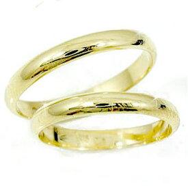 [送料無料]ペアリング マリッジリング 結婚指輪 ウェディングリング 結婚記念 イエローゴールドk18 ハンドメイド2本セット 指輪 甲丸18k 18金【楽ギフ_包装】【コンビニ受取対応商品】
