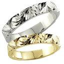 [送料無料]結婚指輪 ハワイアンペアリング ホワイトゴールドk18 イエローゴールドk18k18wg k18結婚記念リング ミル打ち ハワジュ hawaii18...