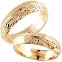 ハワイアンペアリング リング 結婚指輪 ピンクゴールドk18 スクロール 波 幅広 結婚記念リング ハワジュ 2本セット 地…