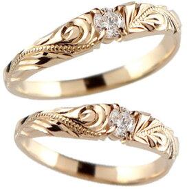 ハワイアンジュエリー ハワイアンペアリング リング 結婚指輪 マリッジリング ピンクゴールドk18 ミル打ち 一粒ダイヤ ダイヤモンド 結婚記念リング ハワジュ 2本セット 18k 18金ブライダルジュエリー【楽ギフ_包装】 指輪 送料無料