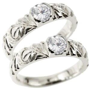 鑑定書付き ハワイアンジュエリー ハワイアンペアリング リング 結婚指輪 マリッジリング ホワイトゴールドk18 大粒ダイヤモンド SIクラス 18金 k18wg 幅広 結婚記念リング ハワジュ 2本セット