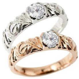 鑑定書付き ハワイアンジュエリー ハワイアンペアリング リング 結婚指輪 マリッジリング ホワイトゴールドk18 ピンクゴールドk18 大粒ダイヤモンド SIクラス 幅広 結婚記念リング ハワジュ 2本セット 18k 18金ブライダルジュエリー 指輪 送料無料