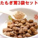 犬 猫 たもぎ茸 頼母木茸 サプリメント 3袋セット ふりかけサプリ 栄養補助食品 たもぎ茸 低アレルゲン 健康 安心 安…