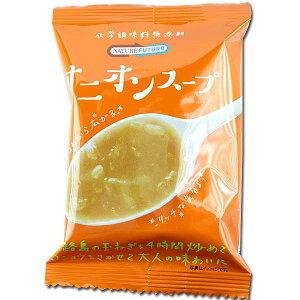 [あす楽]簡単 インスタント スープ オニオンスープ フリーズドライ スープ NATURE FUTUERE 即席 スープ 化学調味料無添加 お湯を注ぐだけ コスモス食品 JAN:4945137901010 お弁当のお供に 母 父 敬老の