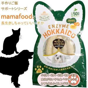 即日発送 犬 猫 フード おやつ mamafoods 鶏肉とチーズのジューシーソーセージ 老犬 老猫 やわらかいフード 無添加 国産 たもぎ茸配合 健康 安心 安全 獣医師監修 JAN:4560225774378 ヘルシーアニマ
