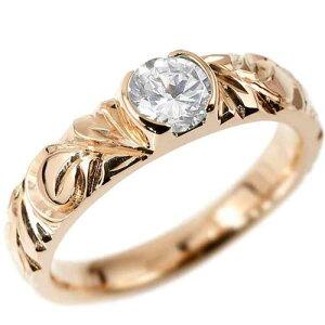 ハワイアンジュエリー 婚約指輪 エンゲージリング ダイヤモンド ピンクゴールドk18 リング 一粒 大粒 0.50ct 指輪 18k 18金 レディース メンズ【楽ギフ_包装】【コンビニ受取対応商品】 大きい
