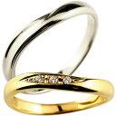 [送料無料]結婚指輪 ペアリング マリッジリング指輪 ダイヤ ダイヤモンド ホワイトゴールドk18 イエローゴールドk18 …