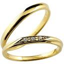 [送料無料]ペアリング 結婚指輪 マリッジリング ダイヤモンド イエローゴールドk18 18金 結婚記念 つや消し ダイヤモンドポイント加工 ダイヤポイント あ...