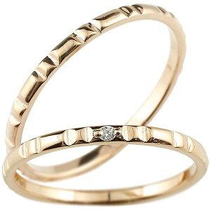 ペアリング マリッジリング ピンクゴールドk18 リング ダイヤモンド 結婚指輪 結婚記念リング ウェディングリング ブライダルリング 極細 華奢 アンティーク ストレート 2本セット 18金【楽