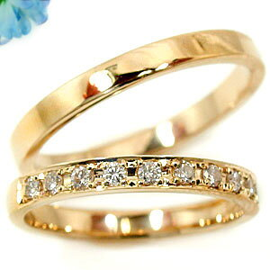 エタニティリング ペアリング 2本セット ダイヤ ダイヤモンド リング 結婚指輪 マリッジリング ピンクゴールドk18 指輪18k 18金【楽ギフ_包装】【コンビニ受取対応商品】 指輪 大きいサイ