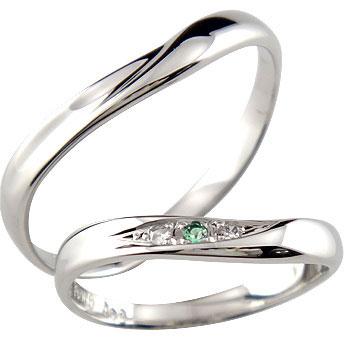[送料無料]ペアリング 結婚指輪 ダイヤモンド エメラルド プラチナリング 5月誕生石 2本セット【楽ギフ_包装】【コンビニ受取対応商品】