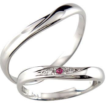 [送料無料]結婚指輪 マリッジリング ペアリング ホワイトゴールドk18 18金 ダイヤモンド ダイヤ ルビー 結婚記念 結婚式 ブライダルリング ウェディングリング 2本セット 7月誕生石【楽ギフ_包装】【コンビニ受取対応商品】