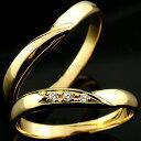 ペアリング 結婚指輪 マリッジリング イエローゴールドk18 ダイヤモンド ブライダルリング ウェディングリング ウェデ…