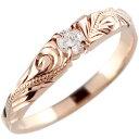 [送料無料]婚約指輪 エンゲージリング ハワイアン ハワイアンリング ダイヤモンドリング ピンキーリング ダイヤモンド リング 指輪 ピンクゴールドk18 18...