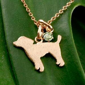 トイプードル ネックレス ペンダント 犬 いぬ イヌ 犬モチーフ ピンクゴールドk18 18金 18k ペットジュエリー 一粒 天然石 ペリドット 8月誕生石 かわいいペンダントトップ レディース【楽ギフ