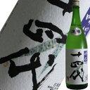 【秋の大感謝祭】【2019年6月】十四代 吟選 生酒 1800ml